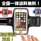 ショッピングランニング ランニングアームバンド iPhone8 Plus iPhone7 Plus 6s プラス 5s SE 指紋認証対応 アイフォン スマホ  防汗 ケース アームホルダー