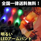 LED アームバンド ランニング ライト 夜間 光る 反射 夜 ウォーキング ジョギング アームカバー 腕 ウォーキング 点滅 裾止め 自転車