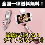 自撮り棒 じどり棒 セルカ棒 ライト付き シャッターボタン おりたたみ 簡単 iPhone7 Plus 6s Plus  SE 5s android Xperia 対応