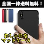 iPhone7 iPhone7Plus ケース iPhone6 6s iPhone6s Plus マット 軽量 TPU ソフトカバー かっこいい おしゃれ ブラック ネイビー