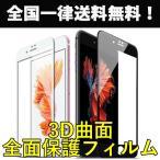 iPhone8 液晶保護フィルム iPhone8Plus iPhone7 7Plus 6s Plus フィルム 全面保護 ガラスフィルム 3D曲面 ソフトフレーム