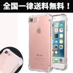 iPhone7 iPhone6s ケース TPU シリコン 耐衝撃 パンバー  iPhone7Plus 6s Plus  iPhoneSE iPhone5 iPhone5s ストラップホール付き 送料無料