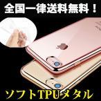 iPhoneSE ケース iPhone5s ケース iPhone6s iPhone6s Plus TPUメッキ加工 アルミ メタルバンパー 超薄型耐衝撃 クリアタイプ  透明 カバー