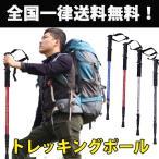 トレッキング ポール スティック ストック 登山 伸縮 ウォーキング 軽量 2本セット 男女兼用 メンズ レディース