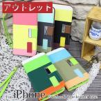 アウトレット iPhone6s ケース 手帳型  レザー 北欧 マルチボーダー スリム カバー アイフォン ストラップ付 (品番:B-02)