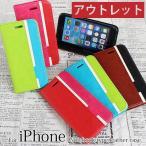 アウトレット iPhone6s ケース 手帳型  レザー ツートン スリム 閉じたまま カバー アイフォン (品番:B-03)