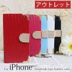アウトレット iPhone6s ケース 手帳型  レザー リザード柄 スリム カバー アイフォン アニマル ゴージャス 手帳型スマホケース  (品番:E-01)