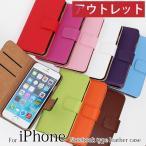 アウトレット iPhone6s ケース 手帳型 無地 レザータイプ カバー アイフォン おしゃれ 人気 横開き (品番:L-01)