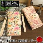 手帳型ケース ヌメ 本革 花柄 フラワー iPhone11Pro iPhoneSE2 アイフォン ゆうパケット不可 tka007