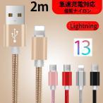 ポイント消化 iPhone アイフォン 充電ケーブル コード Lightning ライトニング USB 転送 2m 断線しない