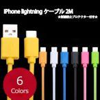 ポイント消化 カラフル iPhone アイフォン 充電ケーブル ケーブルプロテクター 保護キャップ 断線防止 セット コード Lightning ライトニング USB 2m