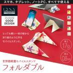 フォルダブル2 Foldable2 モバイルスタンド 雪花絞り 紅梅 黒谷和紙(せっかしぼり こうばい くろたにわし)iPhone Android iPad Kindle