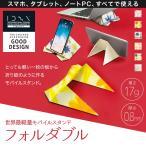 フォルダブル2 Foldable2 モバイルスタンド 雪花絞り 山吹 黒谷和紙(せっかしぼり やまぶき くろたにわし)iPhone Android iPad Kindle