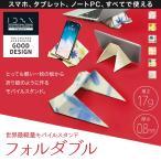 フォルダブル2 Foldable2 モバイルスタンド 雪花絞り 青藍 黒谷和紙(せっかしぼり せいらん くろたにわし)iPhone Android iPad Kindle