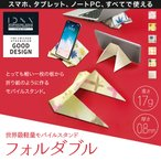 フォルダブル2 Foldable2 モバイルスタンド 雪花絞り 桃茶 黒谷和紙(せっかしぼり ももちゃ くろたにわし)iPhone Android iPad Kindle