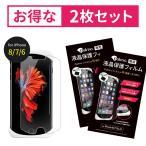 Yahoo!メーカー公式EM StorePalmo【専用】ディスプレイ保護フィルム for iPhone8 7 6s 6 2個セット アンチグレア 映り込みしない サラサラ 快適 スムースタッチ
