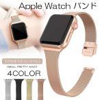 Apple Watch バンド 38mm 40mm 42mm 44mm アップル ウォッチ バンド ステンレス 留め金製 ベルト iWatch Series 5 4 3 2 1に対応 交換ベルト おしゃれ