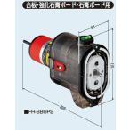 未来工業 FH-SBGP2 (合板用・強化石膏ボード・石膏ボード) 小判穴ホルソー ハードケース付 FHSBGP2