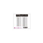 東芝ライテック NWD4801 「常時換気」用表示シール