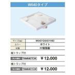 ナスラック TNM640YCW 洗濯機用防水パン 640x640x60 ホワイト 横トラップ付 【TNM640YCW】