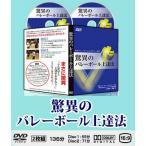 バレーボール上達法DVD 驚異のバレーボール上達法 DVD2枚組〜東京バレーボールアカデミー監修〜