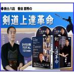 剣道上達革命DVD|世界選手権覇者 教士八段 香田郡秀 監修