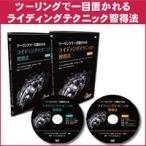 バイクテクニックDVD ツーリングで一目置かれる ライディングテクニック習得法DVD2枚組