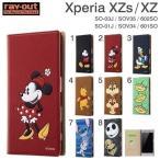 XperiaXZs XperiaXZ Xperia エクスペリア xzs xz ケース 手帳 横 ディズニー 手帳型ケース