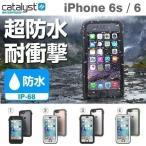 iPhone6s ケース iPhone6 防水ケース 防塵 耐衝撃 カバー catalyst カタリスト iPhoneケース ブランド アイフォン6 スマホケース アイホン6ケース CT-WPIP154