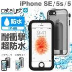 iPhoneSE ケース iPhone 5s 防水ケース 防塵 耐衝撃 カバー catalyst カタリスト iPhoneケース ブランド スマホケース CT-WPIP16E