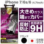 iPhone7 アイフォン7 アイホン7 iPhone6s iPhone6 simplism 保護フィルム 反射防止 フレームガラス ブラック