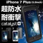 ショッピングiphone iPhone7Plus カタリスト ケース アイフォン7プラス スマホ 防水ケース 耐衝撃 防塵 catalyst 防水 スマホケース メンズ