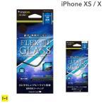 アイフォンX iPhoneX ガラスフィルム アイホンX iphone10 ブルーライト低減 複合フレームガラス simplism FLEX 3D