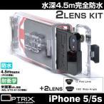 iPhone5s ケース 防水ケース 耐衝撃 カバー アクションカメラに変えるタフiPhoneケース Optrix for iPhone5 (2レンズキット仕様)