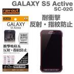 GALAXY S5 Active SC-02G フィルム ギャラクシーS5 アクティブ 耐衝撃・反射・指紋防止 液晶 保護 フィルム