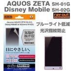 AQUOS ZETA SH01G / Disney Mobile SH02G 液晶保護フィルム ブルーライト低減光沢指紋防止フィルムクリアホワイト アクオスフォン ゼータ SH-01G SH-02G