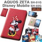 AQUOS ZETA SH01G / Disney Mobile SH02G ケース ディズニー 手帳型 レザー風 カバー SH-01G SH-02G【disney_y】ディズニーモバイル