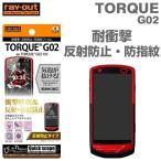 TORQUE G02 フィルム 耐衝撃・反射防止・防指紋液晶保護フィルム トルク au 京セラ