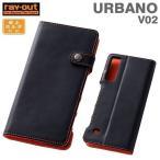 URBANO V02 ケース 手帳型 カバー ブックレザー風ケース(ブラック)アルバーノ au 京セラ