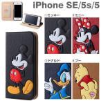 iphoneSE iphone5s iphone5 ケース 手帳型 カバー ディズニー ポップアップ手帳型ケース【disney_y】 iPhone se アイフォン アイホン