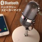 レトロDJマイク型 Bluetooth ハンズフリースピーカー マイク ブルートゥース