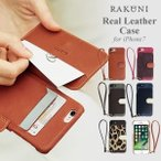 ショッピングiphone iPhone8/7 アイフォン7 ケース 本革 RAKUNI ラクニ  レザーケース 背面ポケット型 カード収納