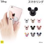 バンカーリング ディズニー キャラクター ミッキーマウス スマホリング iPhone Android 各種スマートフォン対応