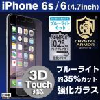 iPhone6s iPhone6 ガラス フィルム クリスタルアーマー アンチグレアブルーライトカット0.25mm 強化ガラス液晶保護フィルム
