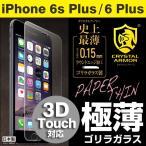 iphone6s plus iphone6sPlus 液晶保護ガラスフィルム クリスタルアーマー ゴリラガラス使用0.15mm液晶保護フィルム PAPER THIN アイホン6s プラス アイフォン