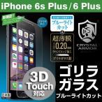 iphone6s plus iphone6sPlus 液晶保護ガラスフィルム クリスタルアーマー ゴリラガラス製超薄膜ラウンドエッジ 0.2mmブルーライトカット アイホン6s プラス