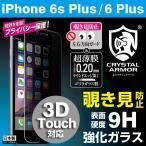 iphone6s plus iphone6sPlus 液晶保護ガラスフィルム クリスタルアーマー 覗き見防止 強化ガラス液晶画面保護フィルム 0.20mm