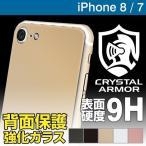 クリスタルアーマー iPhone8 アイフォン8 ガラスフィルム 背面 iPhone7 アイフォン7 バックプロテクター 背面保護 強化ガラス 0.33mm