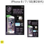 iPhone7 ガラスフィルム クリスタルアーマー 全面フルカバー フルフラット ブルーライトカット 強化ガラス 0.2mm アイフォンケース