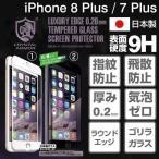 iPhone7 Plus ガラスフィルム クリスタルアーマー 全面フルカバー フルフラット ブルーライトカット 強化ガラス 0.2mm